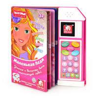 Книжка электронная Маленькая леди S+S toys EH 80090 R/00622033