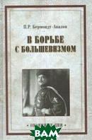 Бермондт-Авалов Павел Михайлович В борьбе с большевизмом