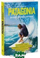 Шуинар Ивон Patagonia - бизнес в стиле серфинг. Как альпинист создал крупнейшую компанию спортивной одежды и снаряжения