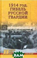 Петухов Андрей Юрьевич 1914 год. Гибель русской гвардии
