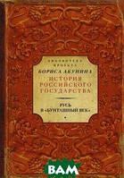 Карамзин Николай Михайлович; Соловьев Сергей Михайлович; Ключевский Василий Осипович Русь в  Бунташный век