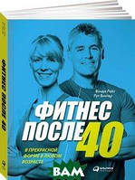 Вонда Райт, Рут Винтер Фитнес после 40. В прекрасной форме в любом возрасте