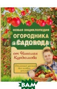 Курдюмов Николай Иванович Новая энциклопедия огородника и садовода