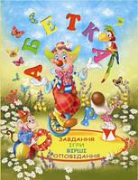Азбука Любимые сказки 483-18916900