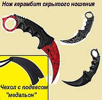 Нож керамбит Crimson Web в ножнах. Нож скрытого ношения.