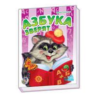 Детская книжка Моя первая азбука (новая) 5 видов Ранок