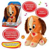 Собака интерактивная Chibi Toys MP 0911
