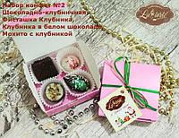 Набор шоколадных конфет №2