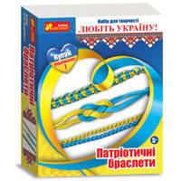 """Набор Патриотичные браслеты """"Україна"""" Ranok creative 15165003У 3035-1"""