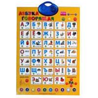 Интерактивный плакат Говорящая азбука 2003