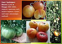 Семена томатов Грейпфрут