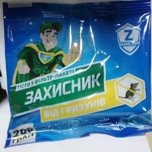 Родентицид Захисник 200г (пакети)