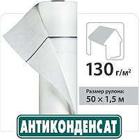 Антиконденсат Гидроизоляционная пленка для применения в холодных чердаках под металлочерепицу