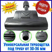 Универсальная турбощетка для пылесоса (диаметр 30-36 мм)