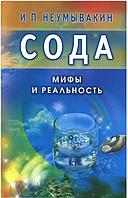 Сода. Мифы и реальность. Иван Неумывакин. Диля