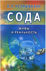 Сода. Мифы и реальность