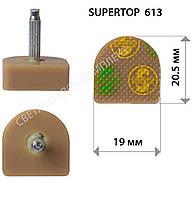 Набойки полиуретановые SUPERTOP, штырь 2.9 мм, р. 613 (19*20.5 мм), цв. бежевый