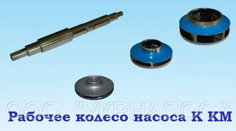 Рабочее колесо насоса К 150-125-315 запчасти насоса К 150-125-315