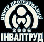 """ТОВ """"ЦЕНТР ПРОТЕЗУВАННЯ """"ІНВАЛТРУД"""""""
