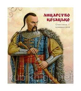 Лицарство козацьке. Степ і воля козацька доля
