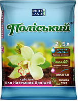 """Субстрат """"Полесский"""" для наземных орхидей,2.5л"""