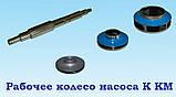 Рабочее колесо насоса КМ 80-65-160 запчасти насоса КМ 80-65-160, фото 3