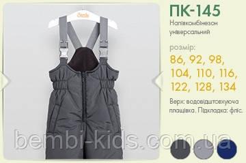 Зимний полукомбинезон ПК145