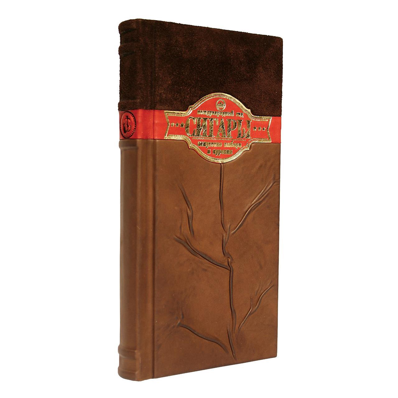 """Книга """"Сигары. Международный гид для ценителей"""""""
