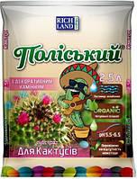 """Субстрат """"Полесский"""" для кактусов с декоративным камнем,2.5л"""