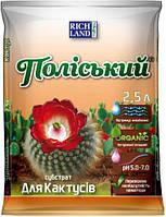 """Субстрат """"Полесский"""" для кактусов,2.5л"""