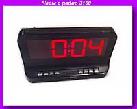 Часы 3160 радио, Электронные цифровые настольные часы с радио 3160,Часы с радио