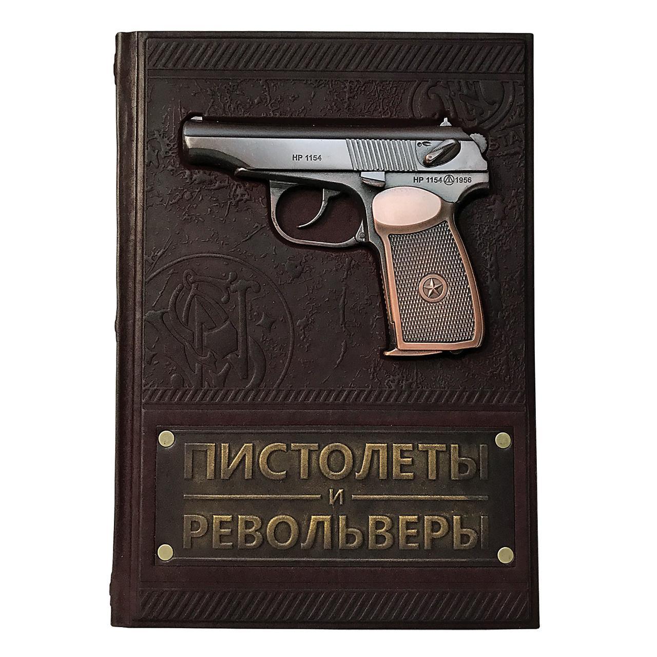 """Книга """"Пистолеты и револьверы"""". Большая энциклопедия"""