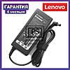 Блок питания для ноутбука LENOVO 20V 3.25A 65W 5.5x2.5