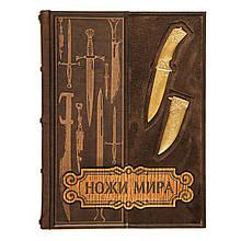 Книга Ножи мира