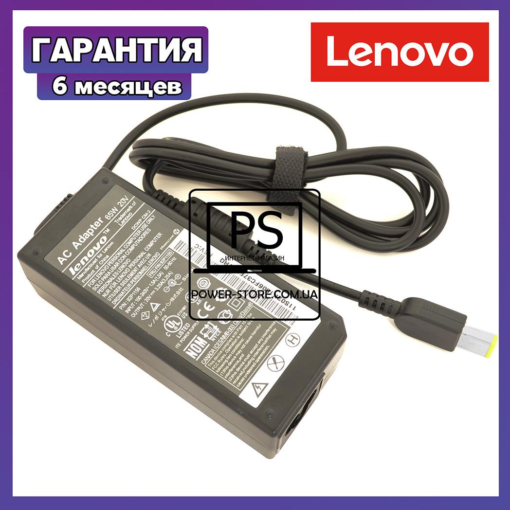 Блок питания для ноутбука LENOVO 20V 3.25A 65W square прямоугольный разъем