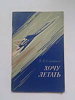 """Е.Смирнов """"Хочу летать (для тех, кто мечтает стать военным летчиком)"""". Воениздат. 1975"""