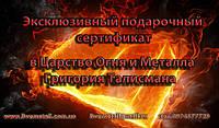 Подарочные сертификаты в кузницу Live Metall Кузнец Талисман всесезонный дед мороз :)