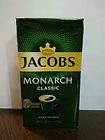 Кофе Якобс Монарх молотый 230г вакуумная упаковка