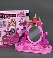 """Трюмо """"Замок принцессы"""" 661-38 свет, звук, на батарейке, в коробке"""