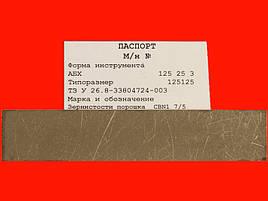 Эльборовый брусок для тончайшей доводки + полировка 125мм х 25мм х 3мм.Зерно 7/5.