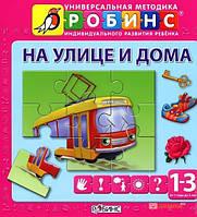 Анна Кузнецова На улице и дома. Книга-пазл (19679)