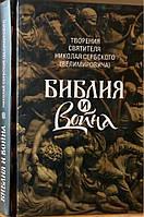 Библия и война. Творения Святителя Николая Сербского (Велимировича).