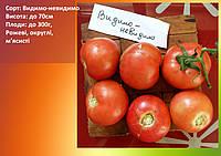 Семена томатов Видимо Невидимо