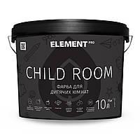 КРАСКА ДЛЯ ДЕТСКИХ КОМНАТ !!!!ELEMENT PRO CHILD ROOM (ЭЛЕМЕНТ ПРО ЧИЛДРЕН РУМ ), 10 литров