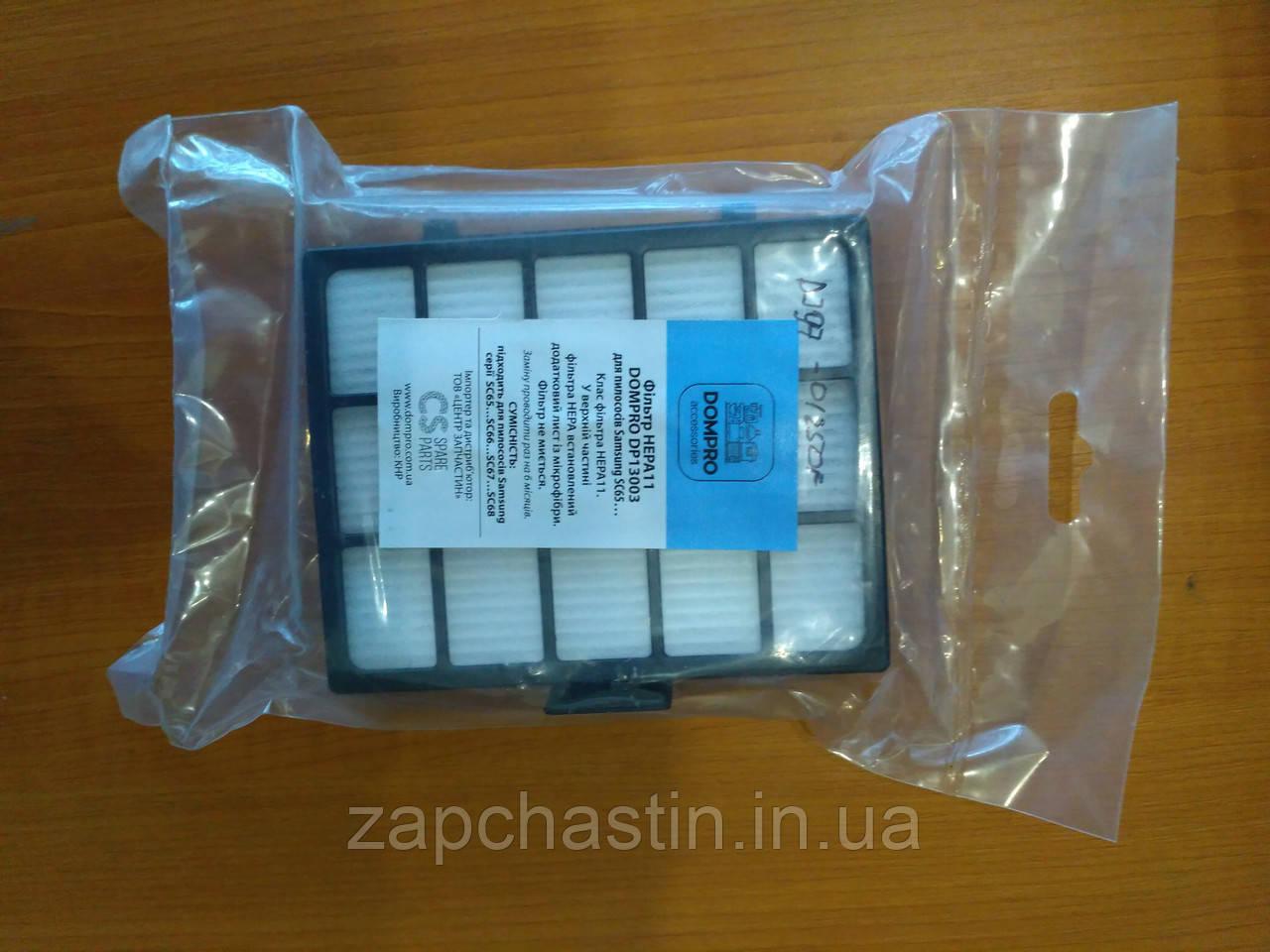 Фильтр пылесоса HEPA, Samsung, 134*110*33