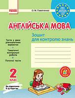 Англійська мова 2 клас. Павліченко О.М.