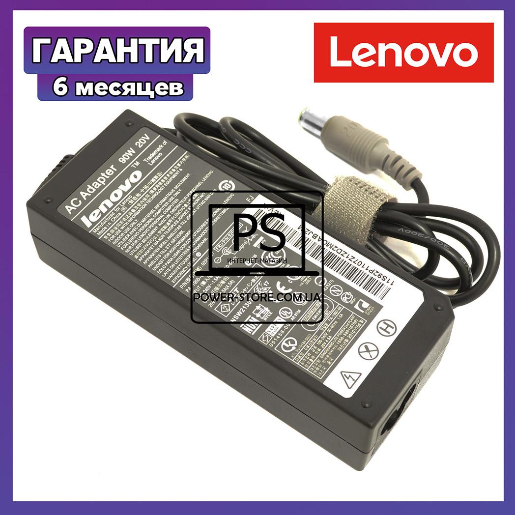 Блок питания для ноутбука LENOVO 20V 4.5A 90W 7.9x5.5