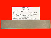 Эльборовый брусок для тонкой доводки 125мм х 25мм х 3мм.Зерно 20/14.