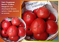 Семена томатов Эльдорадо малиновый