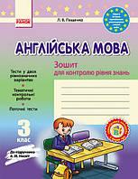 Англійська мова 3 клас.  Пащенко Л.В.